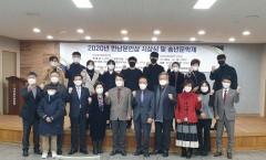 2020년 한남문인상 시상식대전 동구문화원주최 : 한남문인회 후원 : 한남대총동문회